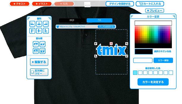 デザインエディット オリジナルTシャツ作成サービス「tmix(ティーミックス)」で注文してみた