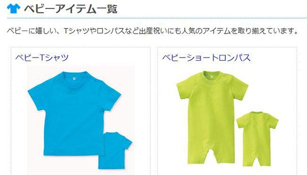 ベビー オリジナルTシャツ作成サービス「tmix(ティーミックス)」で注文してみた