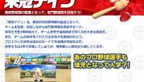 【パワプロ2014】栄冠ナインの転生OBの出現について