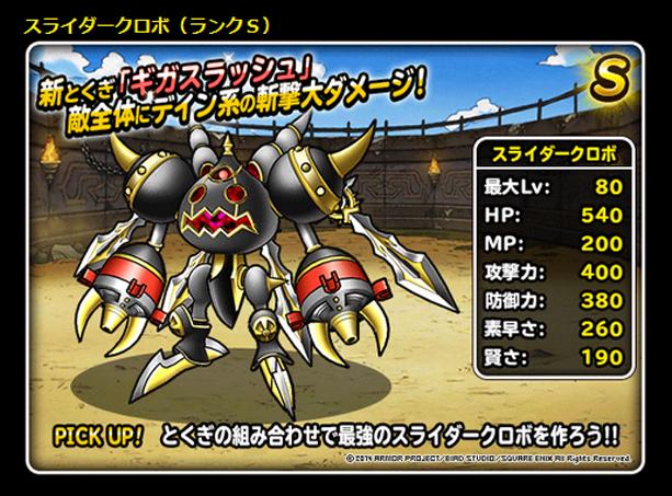 【DQMSL】闘技場ふくびきに「スライダークロボ」登場!新特技ギガスラッシュを使いたい!