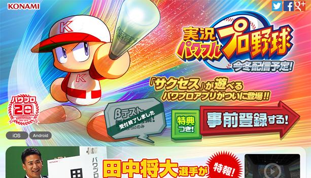 「スマホでも野球しようぜ!」パワプロのサクセスモードが遊べるアプリが遂に登場!