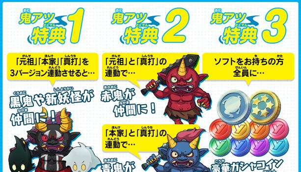 """「妖怪ウォッチ2」""""家族で遊ぼう!妖怪家族キャンペーン""""開催!"""