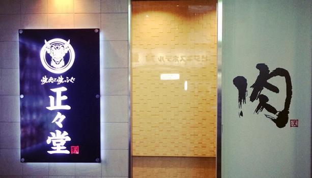 焼肉・フグ『正々堂』 鳥取県米子市朝日町