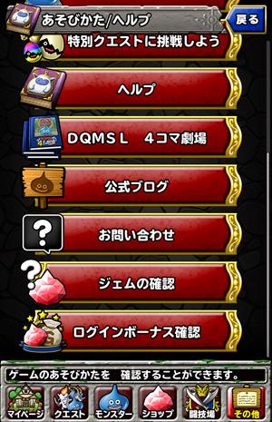 【DQMSL】遊び方・ヘルプ画面