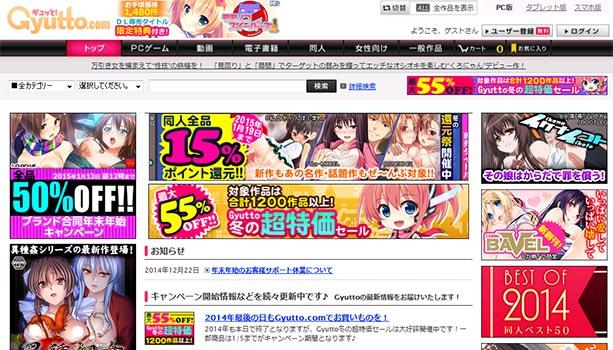 Gyutto.com(ギュっと!)