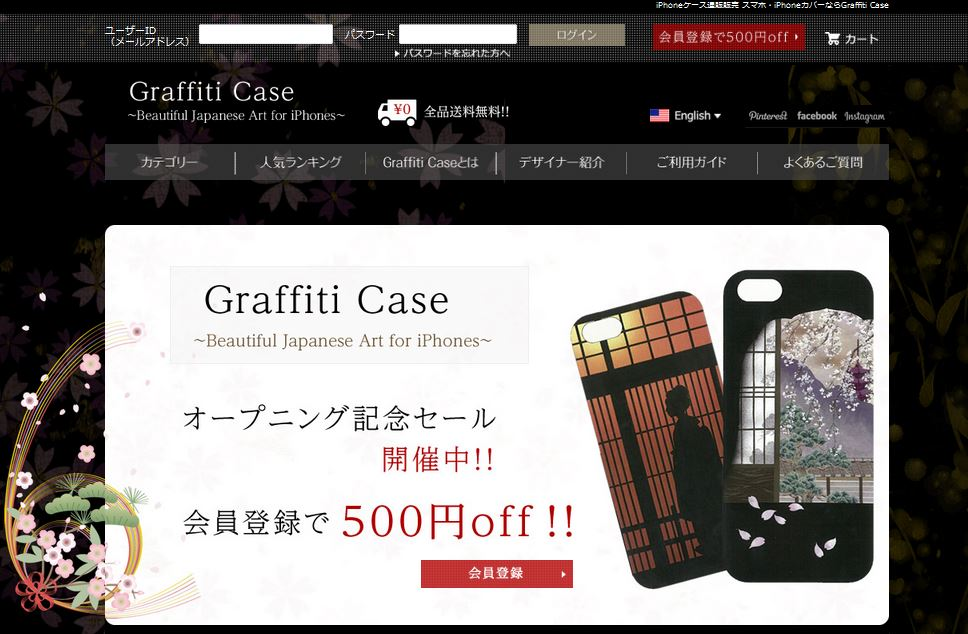 Graffiti Case