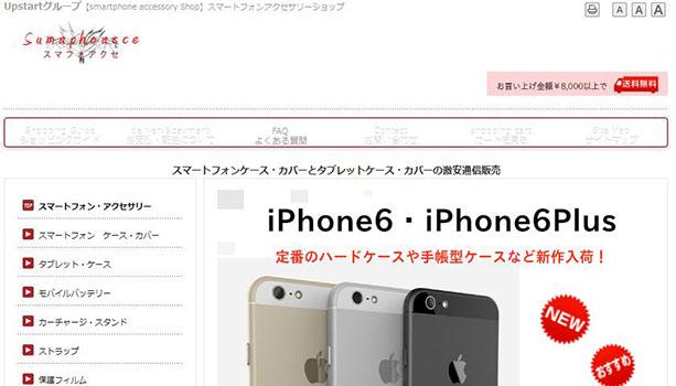 スマートフォンケース・カバーの通販ショップ【スマホアクセ】