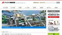 鳥取県の警備会社「アシスト警備保障」の紹介