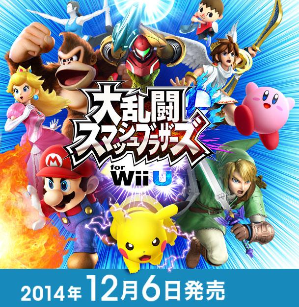 【スマブラ Wii U】隠しキャラクターの出し方・開放条件