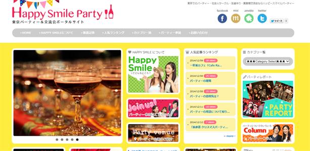 東京のイベント・パーティーサークル!「HAPPY SMILE PARTY」の紹介