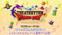 ニンテンドー 3DS専用ソフト「シアトリズム ドラゴンクエスト」発売決定!