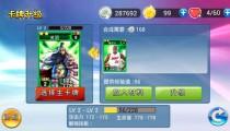 関羽とシャキール・オニール!ジョーダンとベッカム!中国のソーシャルゲームのクオリティがひどい。