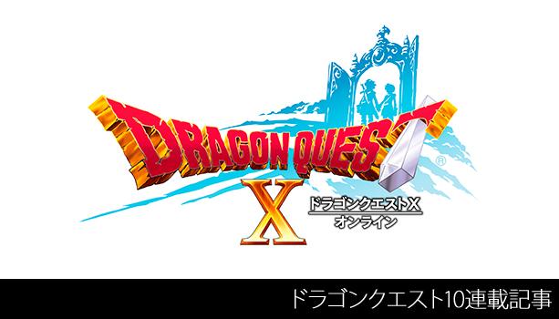 「ドラゴンクエストX いにしえの竜の伝承 オンライン」の発売日が4月30日に決定!