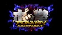 「ポッ拳 POKKÉN TOURNAMENT」新情報解禁!