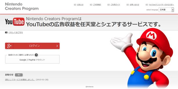 「Nintendo Creators Program」について!今後は任天堂ゲームの動画が増える?