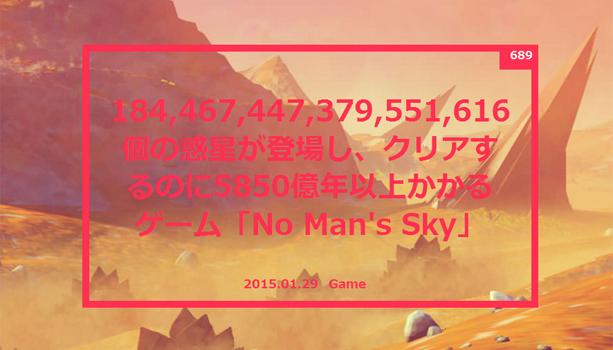 広大な宇宙を旅するゲーム「No Man's Sky」がすごい!184,467,447,379,551,616個の惑星を冒険!?