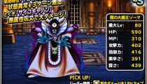 【DQMSL】SSランク「闇の大魔王ゾーマ」ステータス評価と使い道