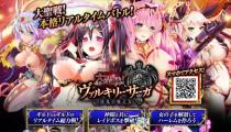 「大聖戦!ヴァルキリーサーガ 〜淫乱の戦乙女〜 トップ画像