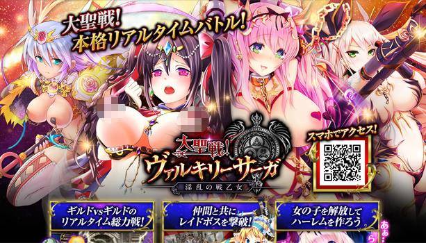 「大聖戦!ヴァルキリーサーガ ~淫乱の戦乙女~ トップ画像