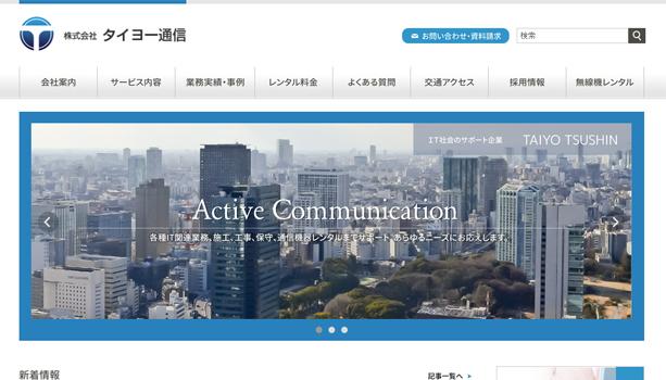 山陰・鳥取島根の「タイヨー通信」 - 業務用無線 l ネットワーク・通信機器 l 防犯カメラ