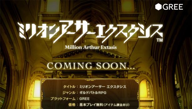 GREEで提供予定のスクエニ『ミリオンアーサー エクスタシス』が「18歳以上」限定!?