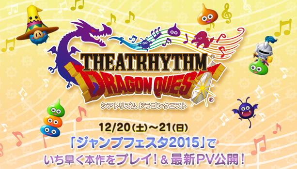 3DS「シアトリズム ドラゴンクエスト」体験版配信中