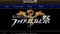 「ファイアーエムブレム祭」公式サイトリニューアル!&コミケット情報