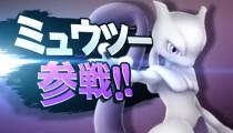 遂にミュウツーが参戦!「大乱闘スマッシュブラザーズ for Wii U / for Nintendo 3DS」