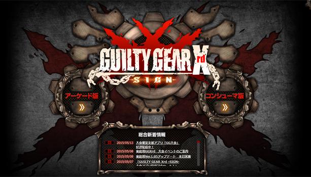 シリーズ最新作『GUILTY GEAR Xrd -REVELATOR-(ギルティギア イグザード レベレーター)』発表!