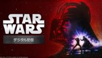 『スター・ウォーズ』シリーズ6作品、未公開映像と共にデジタル配信開始!