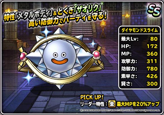 【DQMSL】SSランク「ダイヤモンドスライム」ステータス評価と使い道