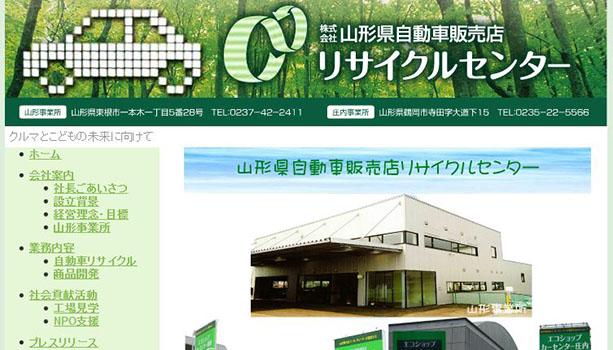 株式会社 山形自動車販売店 リサイクルセンター