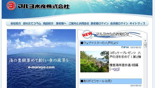 マルヨ水産株式会社