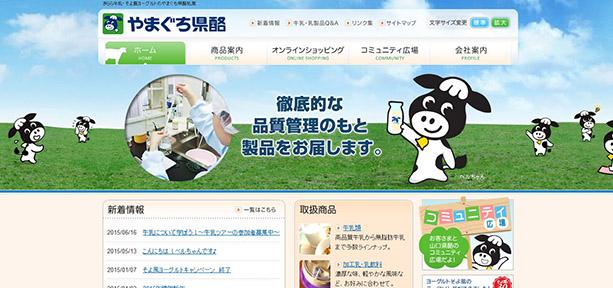 やまぐち県酪乳業株式会社