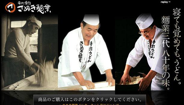 さぬき麺業 株式会社