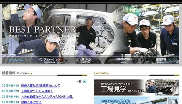 トヨタ自動車九州工場