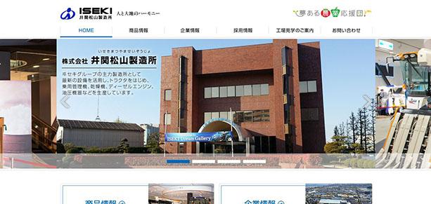 株式会社 井関松山製造所