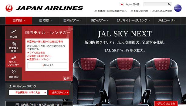 株式会社日本航空