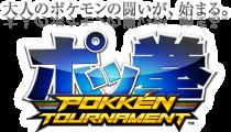 「ポッ拳 POKKEN TOURNAMENT」稼動日決定!