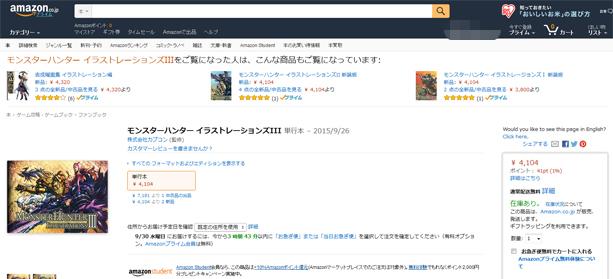 MHイラスト集『モンスターハンター イラストレーションズIII』発売