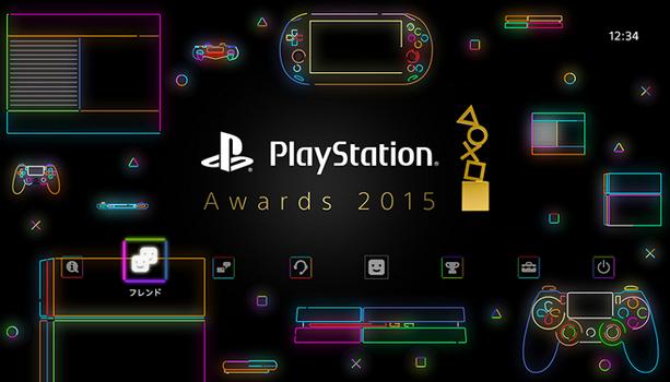 毎年恒例「PlayStation Awards 2015」開催日決定