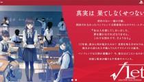 島根が舞台のサスペンスゲーム「√LETTER ルートレター」
