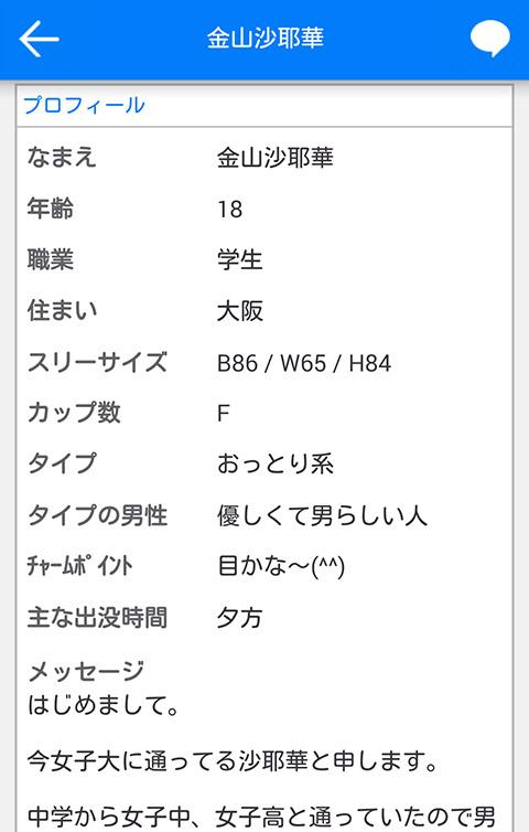 プロフ2 18禁エロアプリ-Eazy