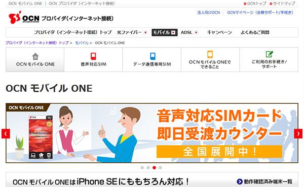 OCN モバイル ONE 格安でスマートフォンが使える!?「SIMカード」「格安SIM」とは?