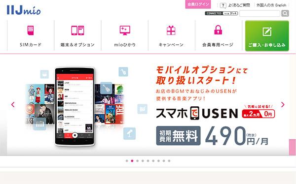 IIJmio 格安でスマートフォンが使える!?「SIMカード」「格安SIM」とは?