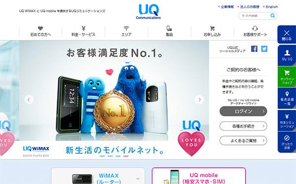UQ mobile 格安でスマートフォンが使える!?「SIMカード」「格安SIM」とは?