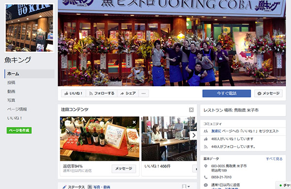 魚キング 鳥取県米子市で貸切りできる飲食店
