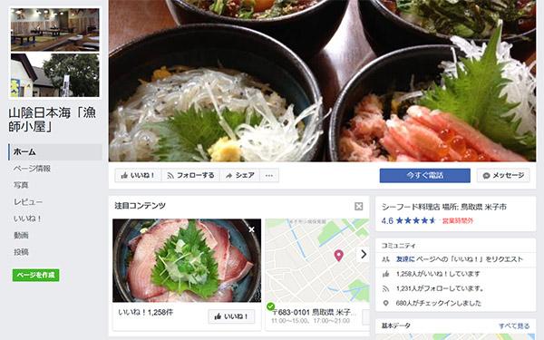 漁師小屋 鳥取県米子市で貸切りできる飲食店