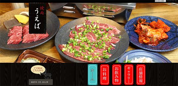 焼肉うえば 鳥取県米子市で貸切りできる飲食店