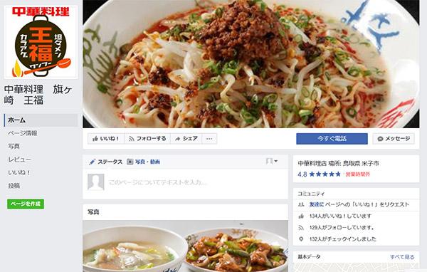 中華料理 王福 鳥取県米子市で貸切りできる飲食店